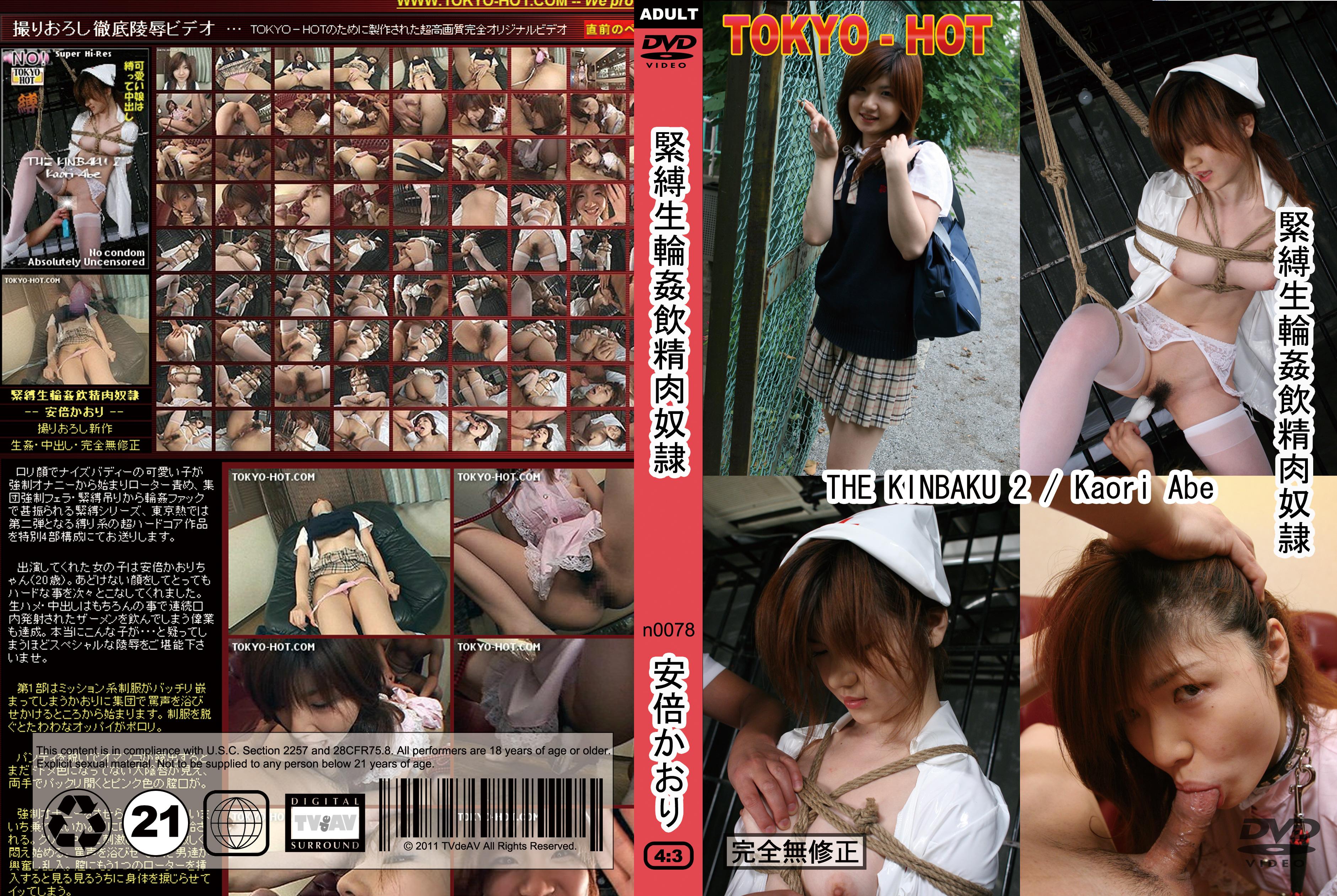 Uncensored hentai uncensored girl