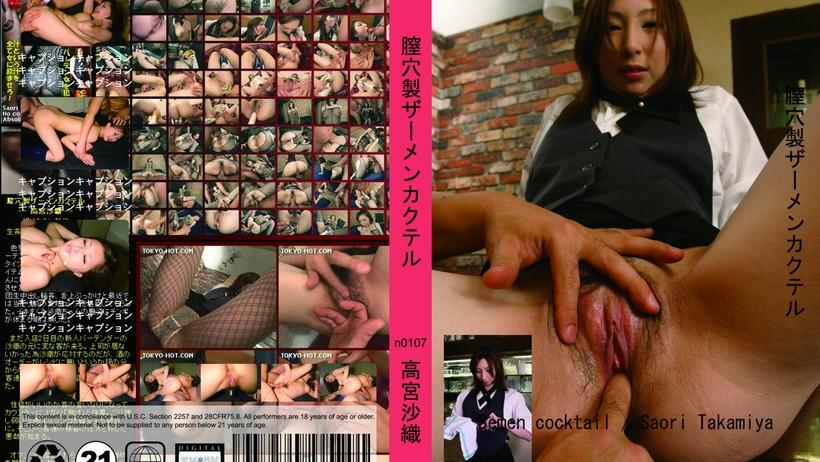 膣穴製ザーメンカクテル