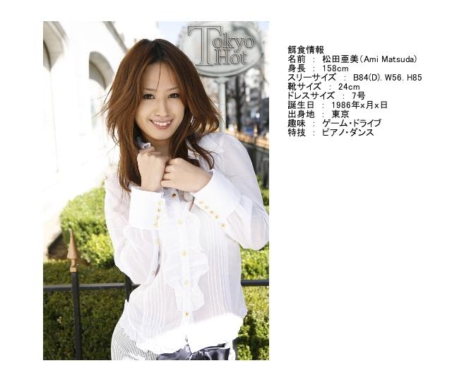 松田亜美 Ami Matsuda