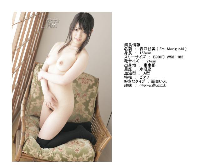 森口絵美 Emi Moriguchi