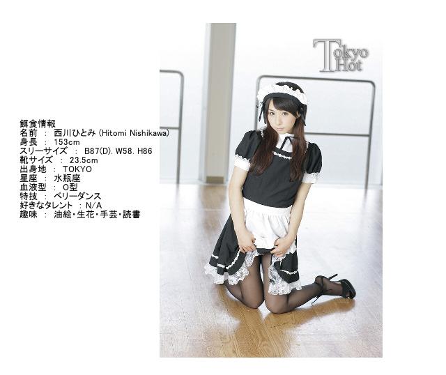 西川ひとみ Hitomi Nishikawa