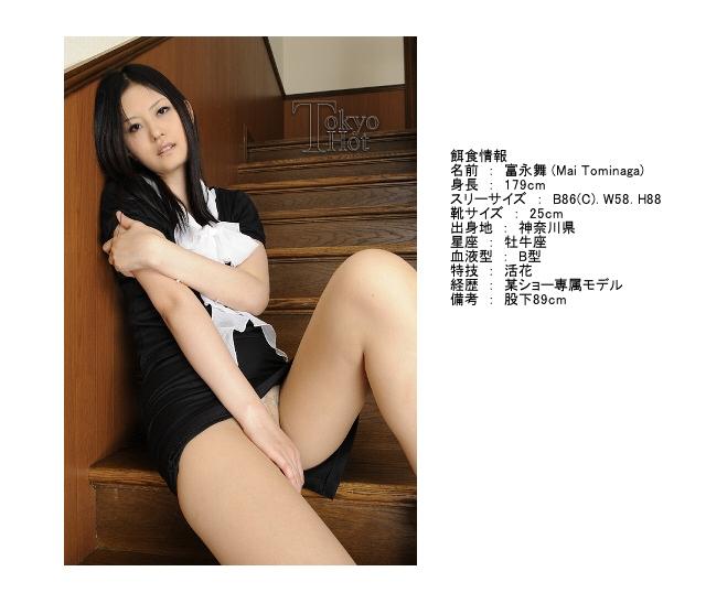 富永舞 Mai Tominaga