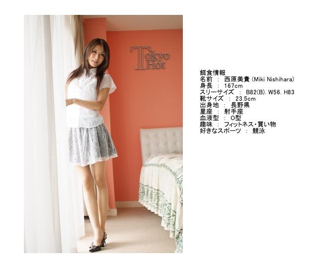 西原美貴 Miki Nishihara