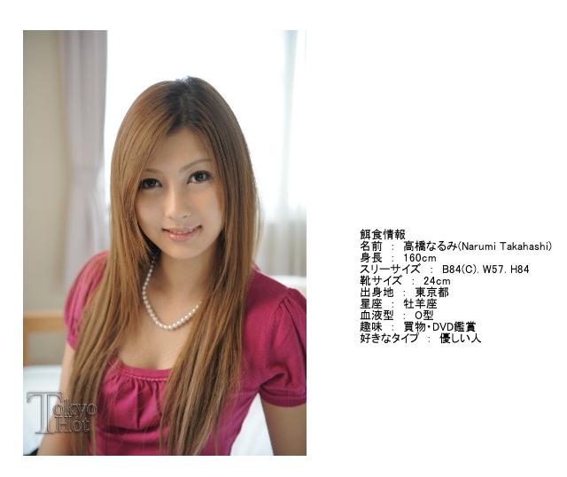 高橋なるみ Narumi Takahashi