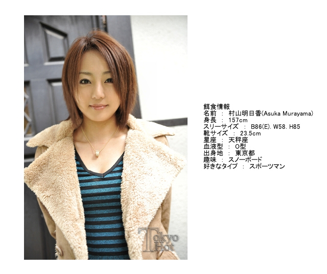 村山明日香 Asuka Murayama