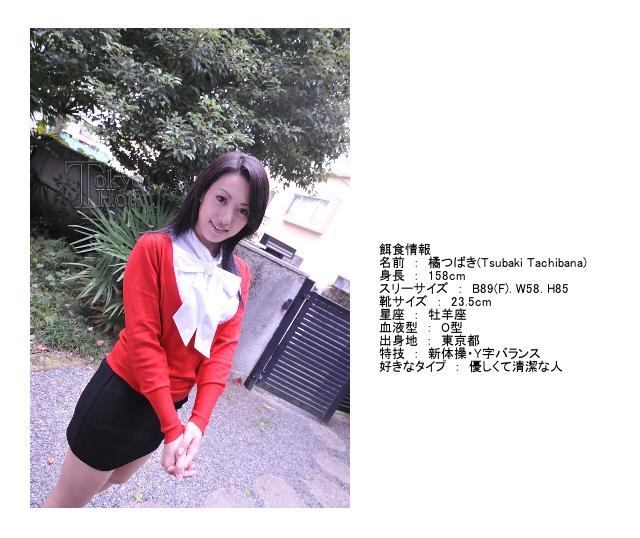 橘つばき Tsubaki Tachibana