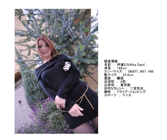 伊達ミカ Mika Date
