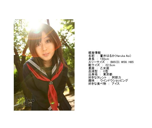 蒼井はるか Haruka Aoi