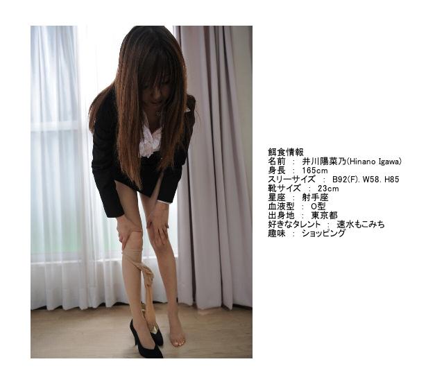 井川陽菜乃 Hinano Igawa