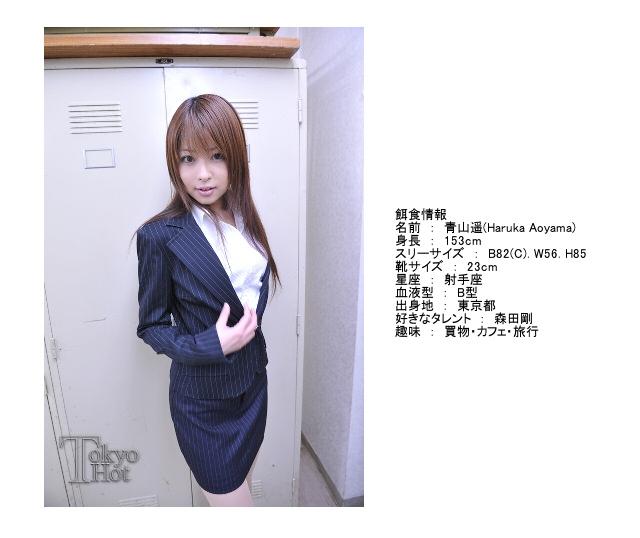 青山遥 Haruka Aoyama