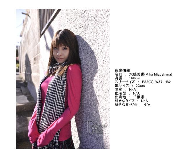 水嶋美香 Mika Mizushima