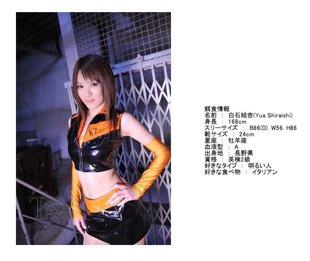 白石結杏 Yua Shiraishi