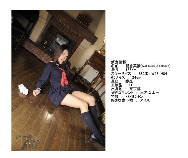 朝倉菜摘 Natsumi Asakura