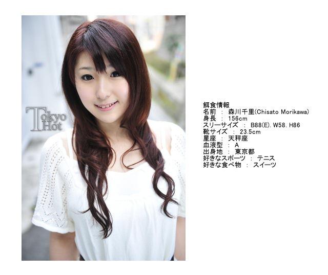 森川千里 Chisato Morikawa