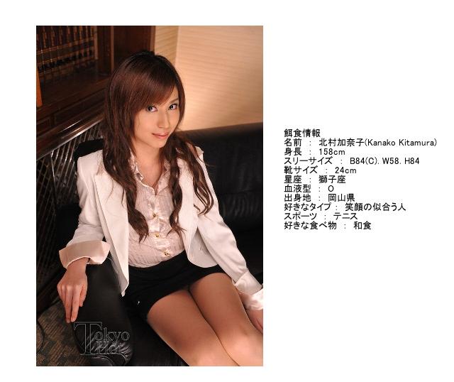 北村加奈子 Kanako Kitamura