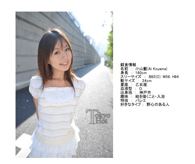 小山藍 Ai Koyama