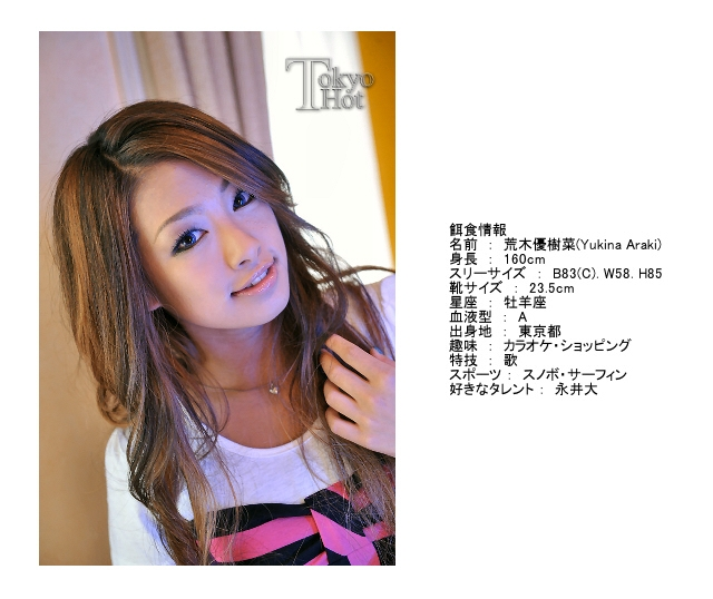 荒木優樹菜 Yukina Araki