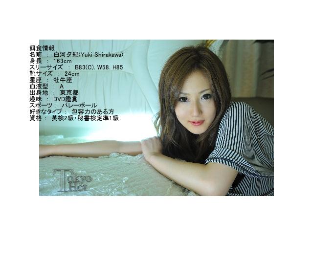 白河夕紀 Yuki Shirakawa