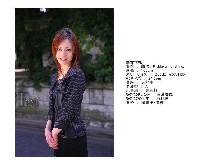 藤代まゆ Mayu Fujishiro