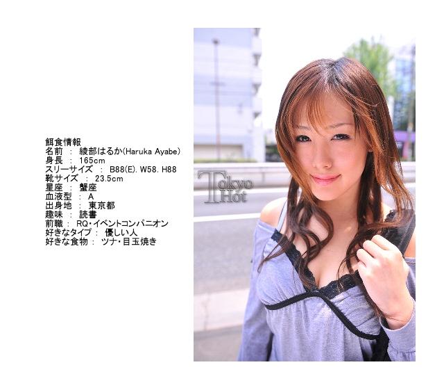 綾部はるか Haruka Ayabe