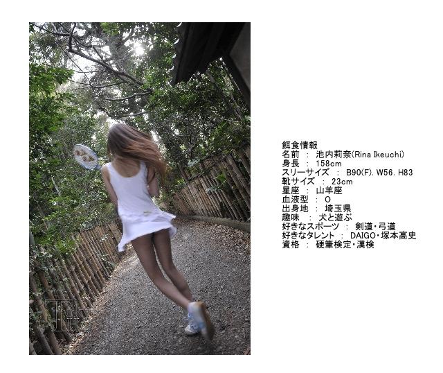 池内莉奈 Rina Ikeuchi