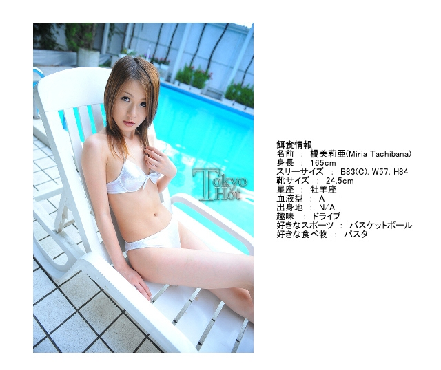 橘美莉亜 Miria Tachibana