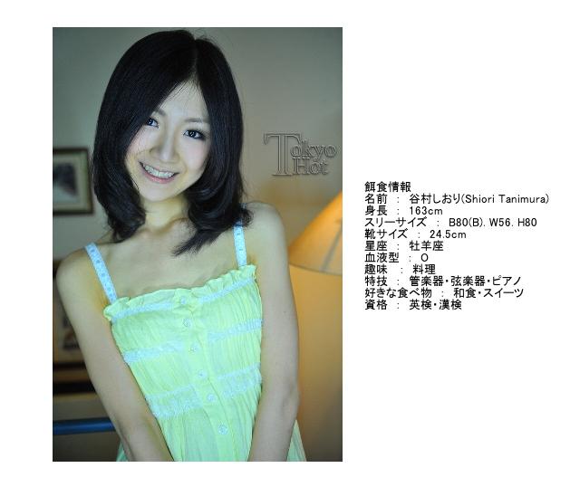 谷村しおり Shiori Tanimura