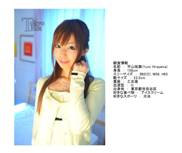 平山祐美 Yumi Hirayama