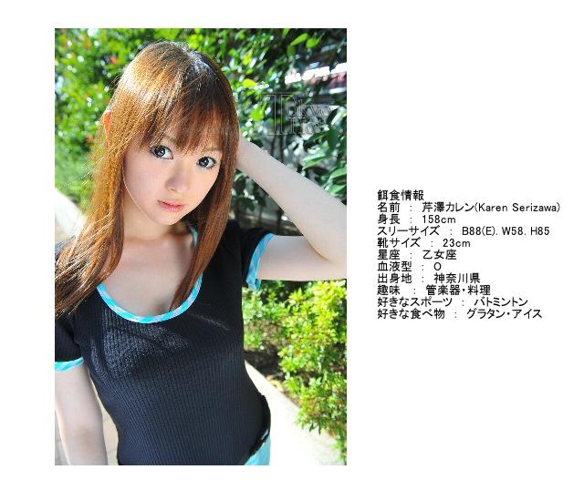 芹澤カレン Karen Serizawa