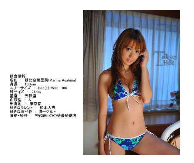 朝比奈茉里菜 Marina Asahina