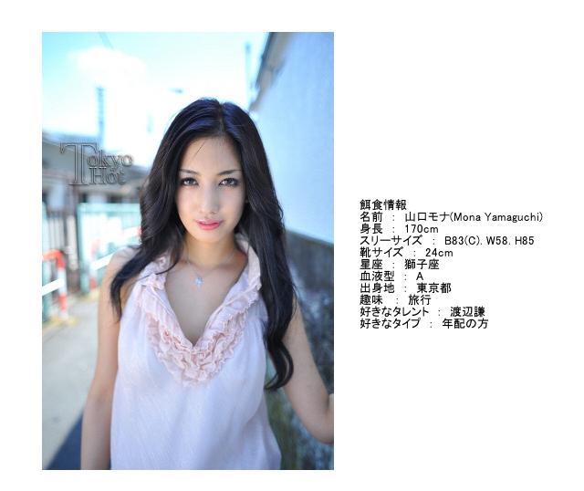 山口モナ Mona Yamaguchi