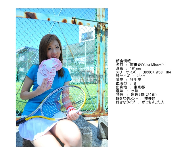 南優香 Yuka Minami