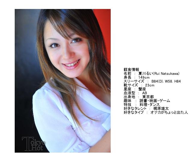 夏川るい Rui Natsukawa