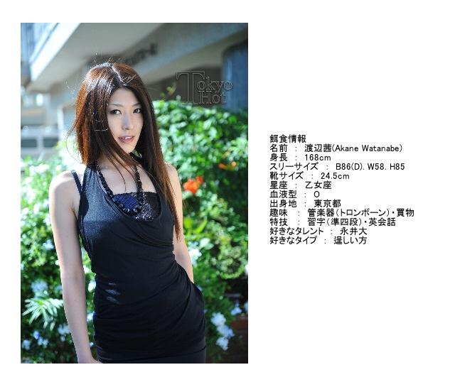 渡辺茜 Akane Watanabe