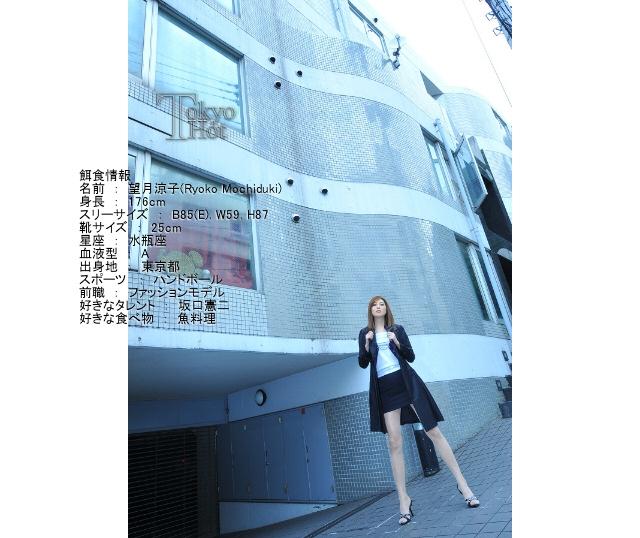 望月涼子 Ryoko Mochizuki
