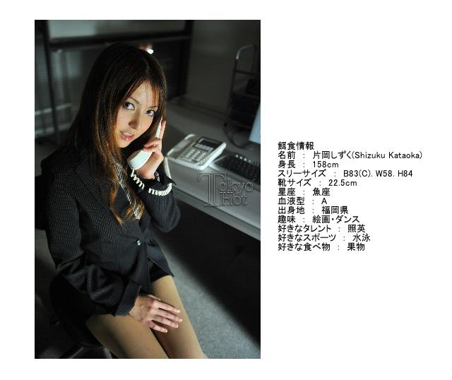 片岡しずく Shizuku Kataoka