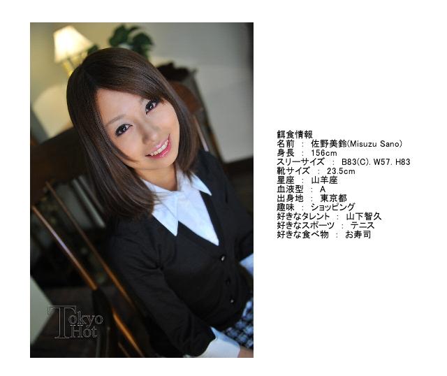 佐野美鈴 Misuzu Sano