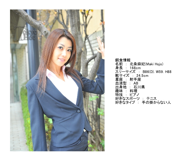 北条麻妃 Maki Hojo
