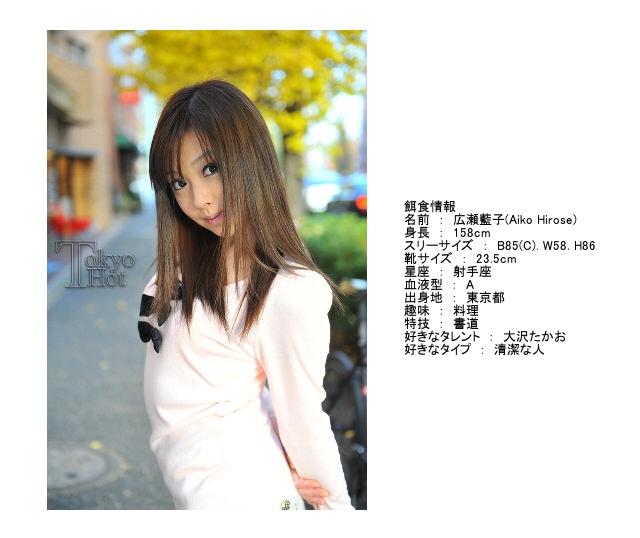 広瀬藍子 Aiko Hirose