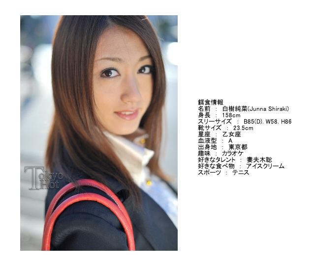 白樹純菜 Junna Shiroki