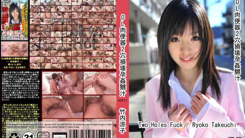 OL肉便器2穴損壊孕姦嬲汁