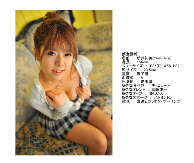 新井祐美 Yumi Arai
