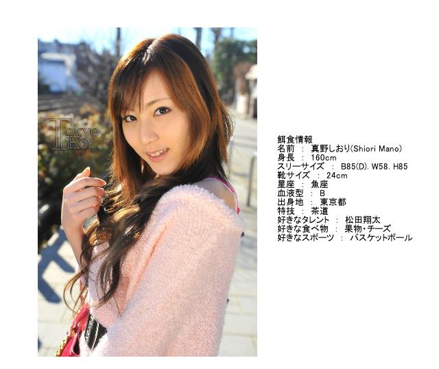 真野しおり Shiori Mano