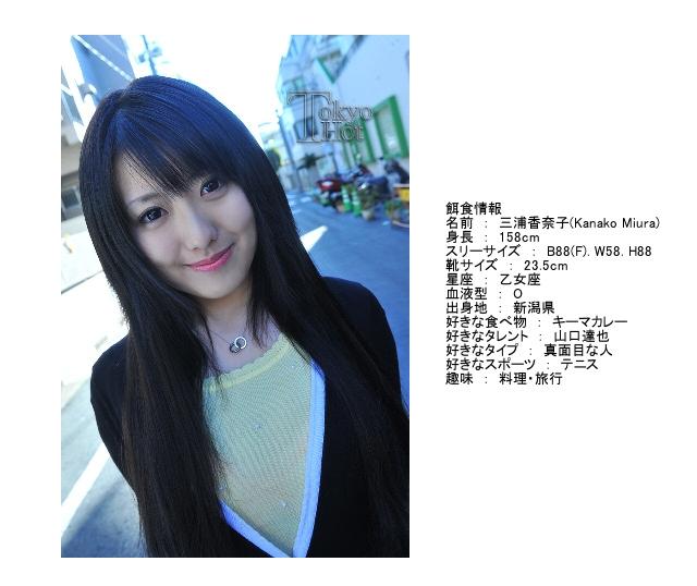 三浦香奈子 Kanako Miura