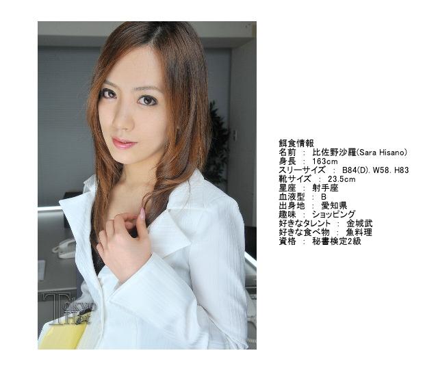比佐野沙羅 Sara Hisano