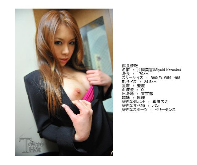 片岡美雪 Miyuki Kataoka