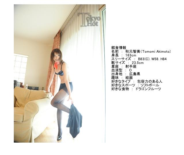 秋元智美 Tomomi Akimoto