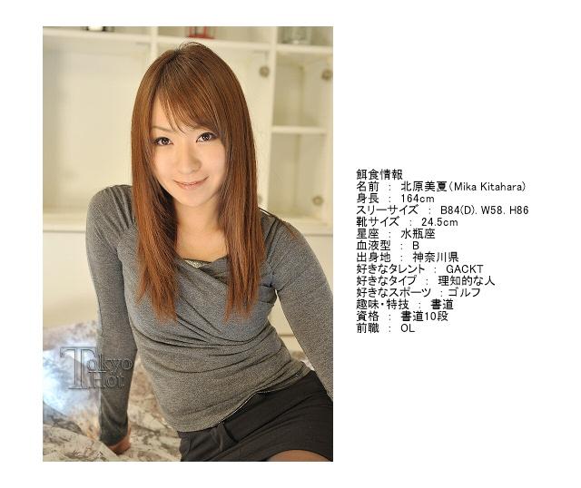 北原美夏 Mika Kitahara