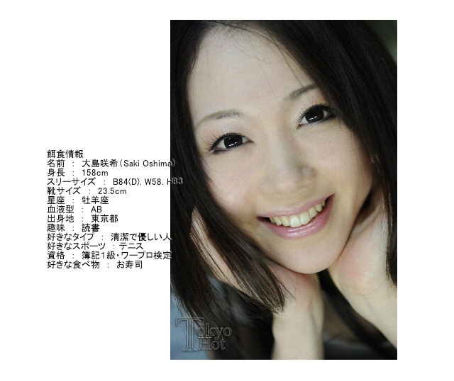 大島咲希 Saki Oshima