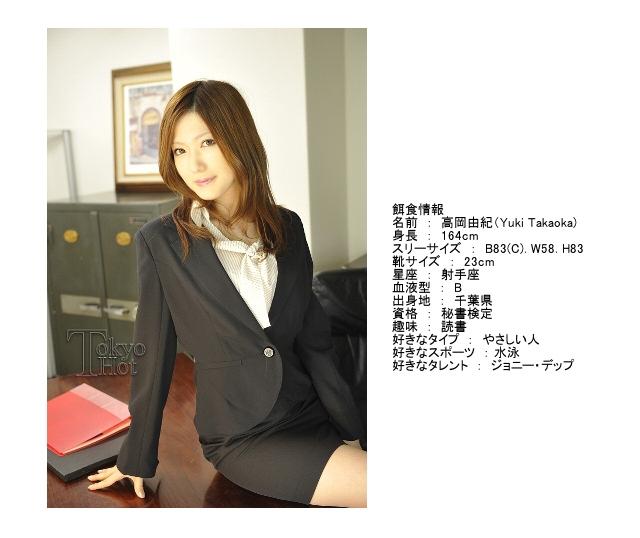 高岡由紀 Yuki Takaoka